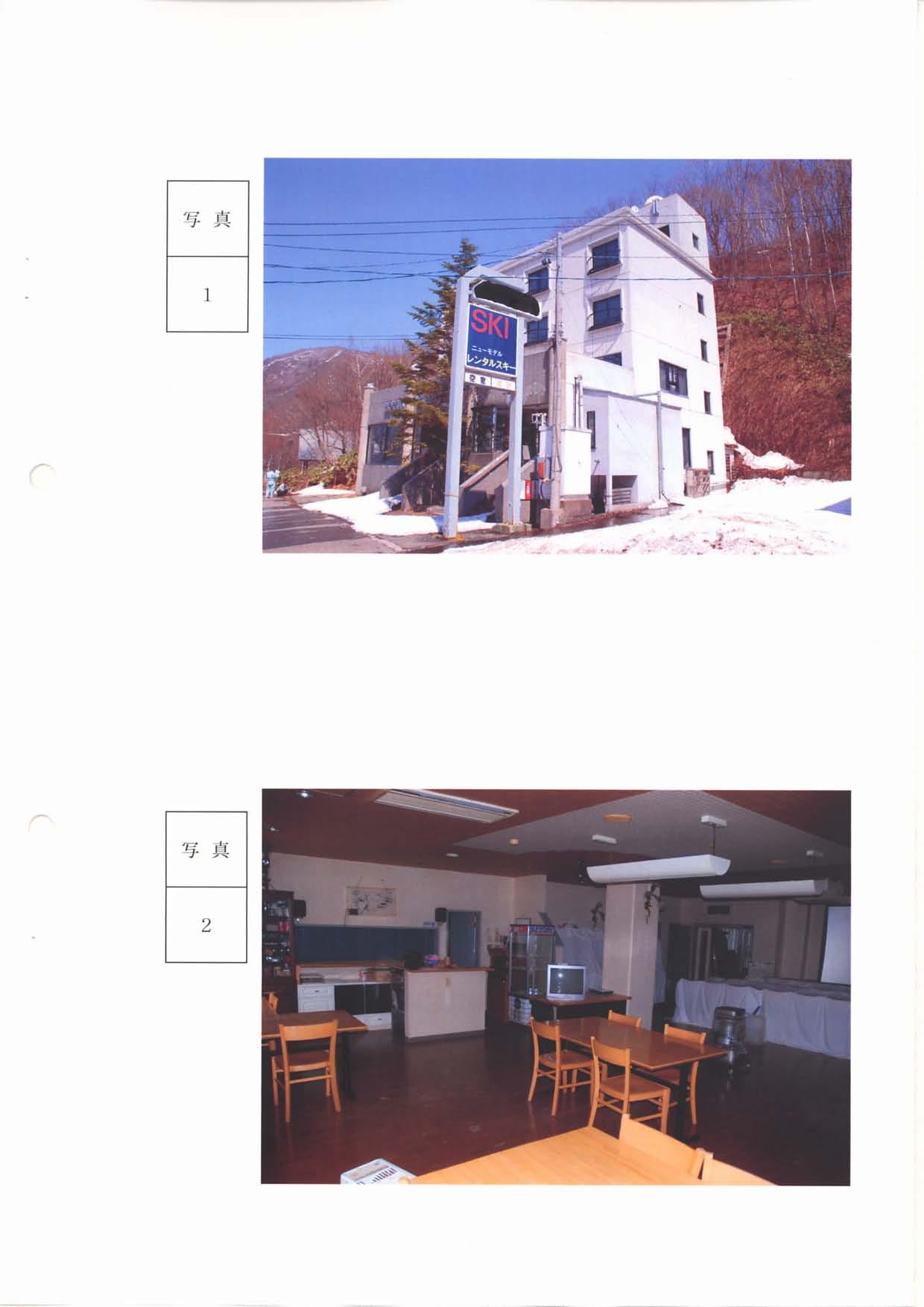 Niigata Ski Property