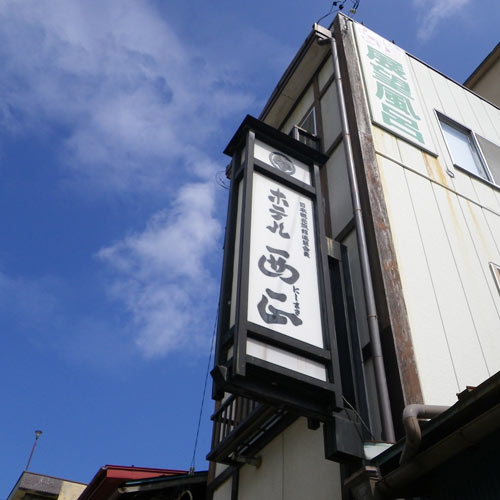 Hotel Nishimasa in Shibu Onsen