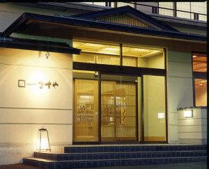 Wafu no Yado Masuya inn shibu onsen